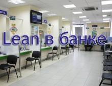 Lean и Банки