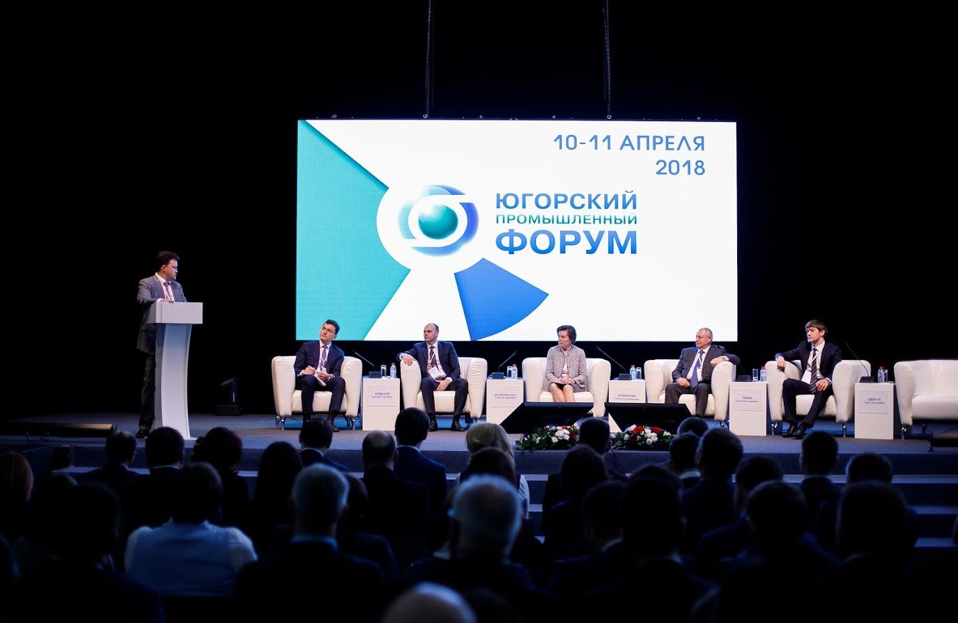 Югорский промышленный форум-2018